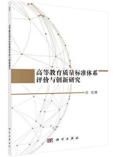 高等教育质量标准体系评价与创新研究