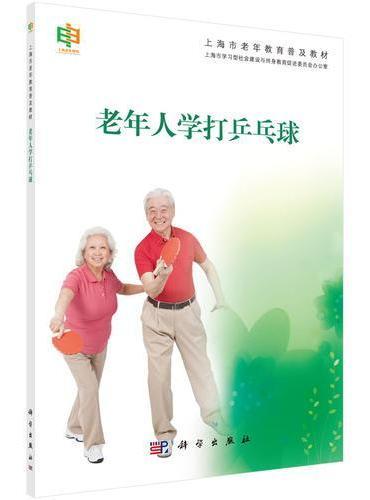老年人学打乒乓球