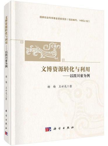 文博资源转化与利用——以四川省为例