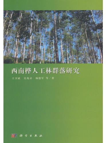 西南桦人工林群落研究