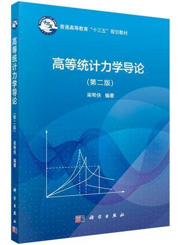 高等统计力学导论(第二版)