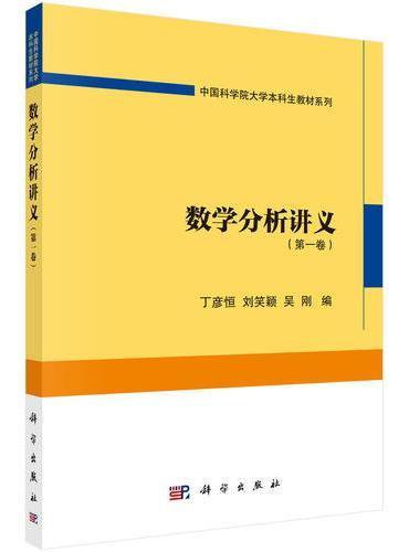 数学分析讲义(第一卷)