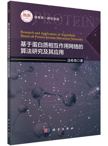 基于蛋白质相互作用网络的算法研究及其应用