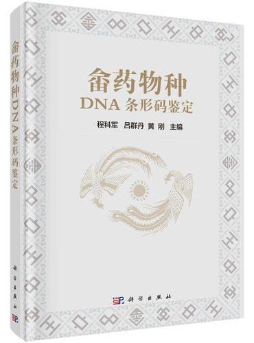 畲药物种DNA条形码鉴定