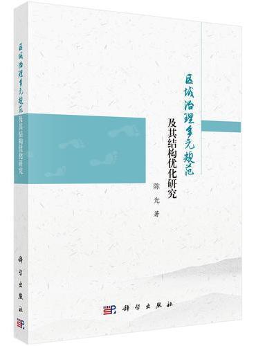 区域治理多元规范及其结构优化研究