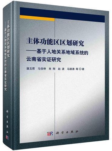 主体功能区区划研究——基于人地关系地域系统的云南省实证研究