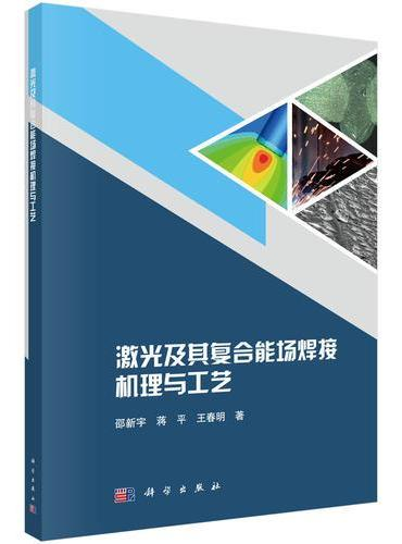 激光及其复合能场焊接机理与工艺