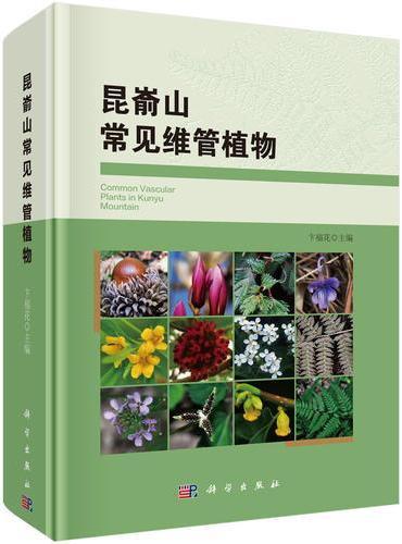 昆嵛山常见维管植物