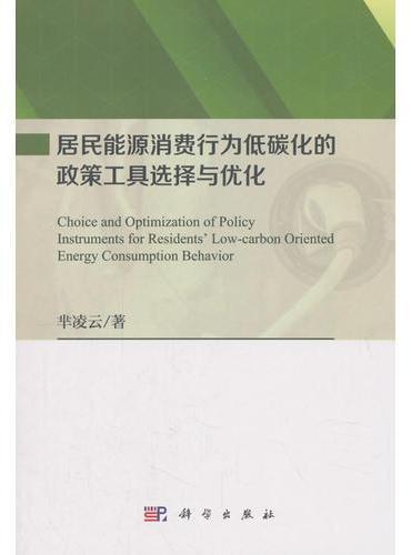 居民能源消费行为低碳化的政策工具选择与优化