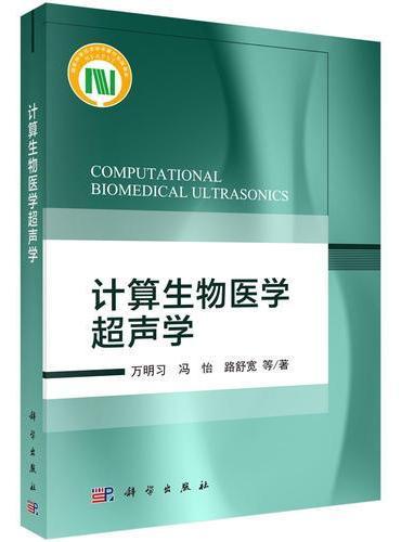 计算生物医学超声学