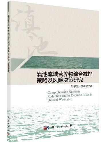 滇池流域综合减排策略及风险决策研究