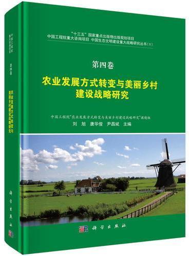 第四卷 · 农业发展方式转变与美丽乡村建设战略研究