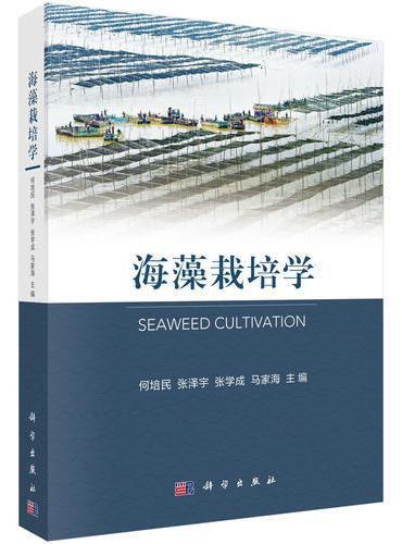 海藻栽培学