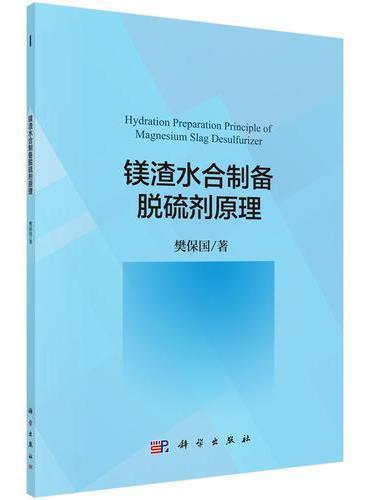 镁渣水合制备脱硫剂原理