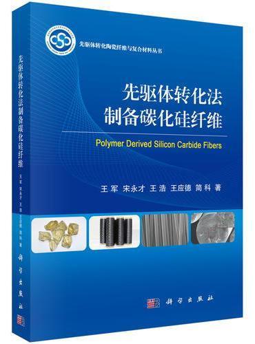 先驱体转化法制备碳化硅纤维