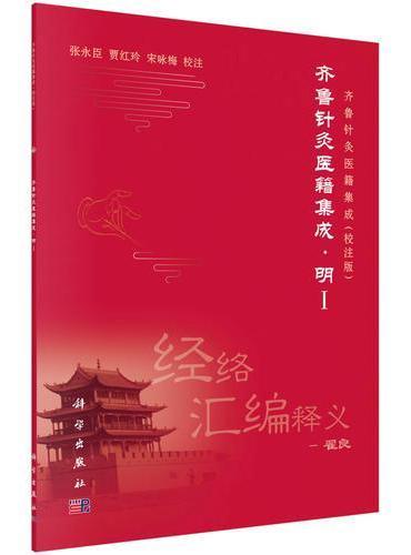 齐鲁针灸医籍集成·明I