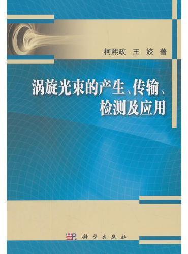 涡旋光束的产生、传输、检测及应用