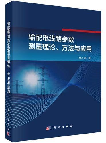 输配电线路参数测量理论、方法与应用