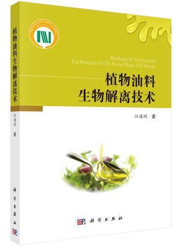 植物油料生物解离技术
