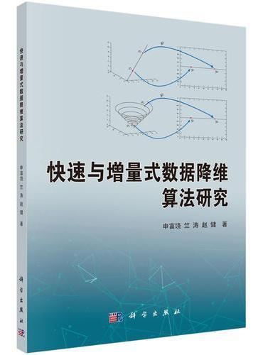 快速与增量式数据降维算法研究