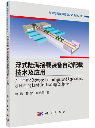 浮式陆海接载装备自动配载技术及应用