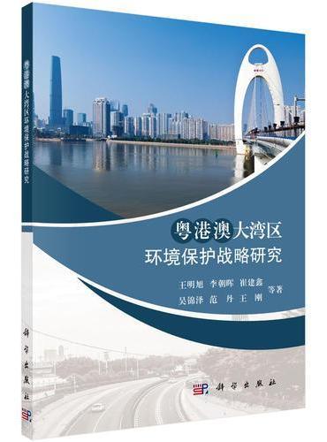 粤港澳大湾区环境保护战略研究