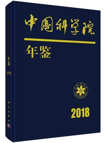中国科学院年鉴 2018