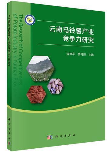 云南马铃薯产业竞争力研究