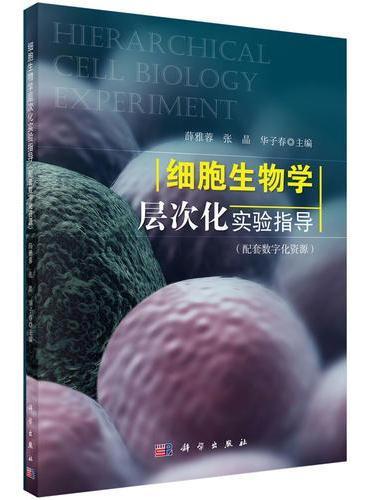 细胞生物学层次化实验指导(配套数字化资源)