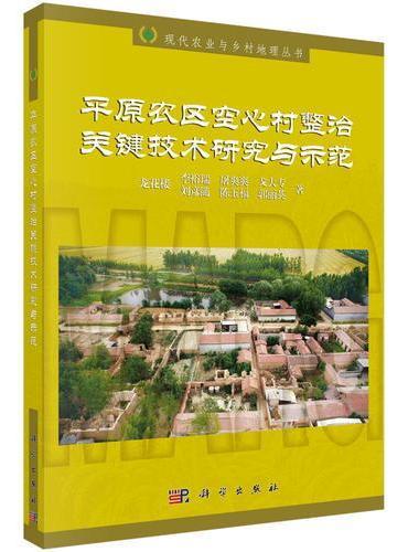 平原农区空心村整治关键技术研究与示范