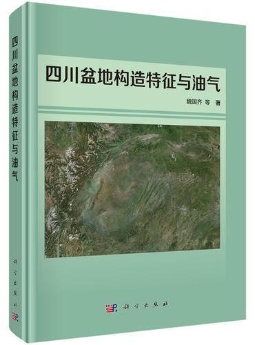 四川盆地构造特征与油气