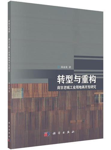 转型与重构:南京老城工业用地再开发研究