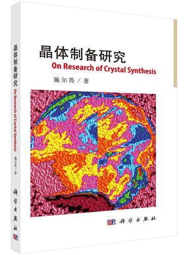 晶体制备研究