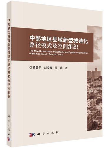 中部地区县域新型城镇化路径模式及空间组织