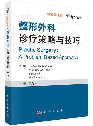 整形外科诊疗策略与技巧(中文翻译版)