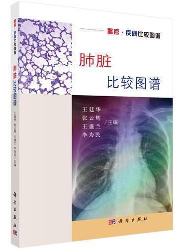 肺脏比较图谱