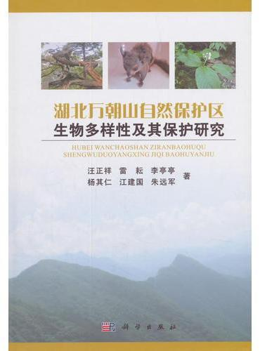 湖北万朝山自然保护区生物多样性及其保护研究