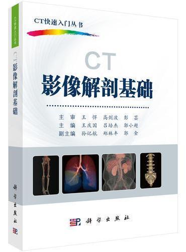 CT影像解剖基础