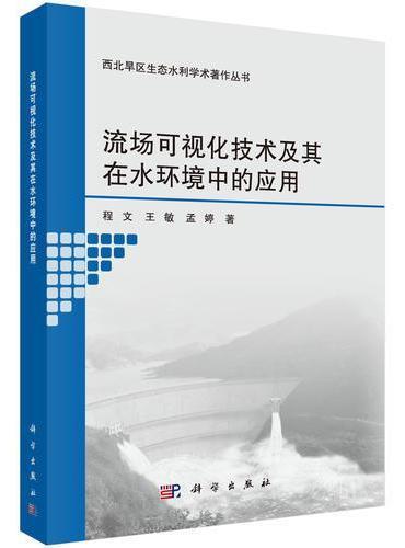 流场可视化技术及其在水环境中的应用