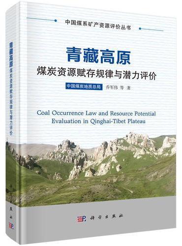 青藏高原煤炭资源赋存规律与潜力评价