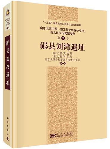 郧县刘湾遗址
