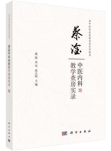 蔡淦中医内科教学查房实录