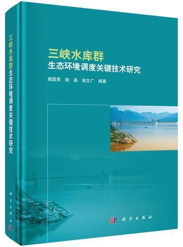 三峡水库群生态环境调度关键技术研究