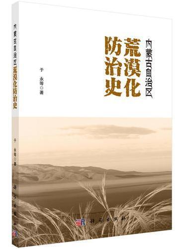 内蒙古自治区荒漠化防治史