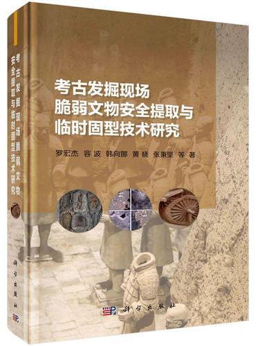 考古发掘现场脆弱文物安全提取与临时固型技术研究