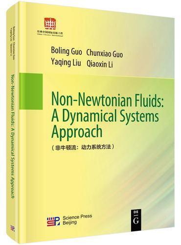 非牛顿流:动力系统方法(英文版)