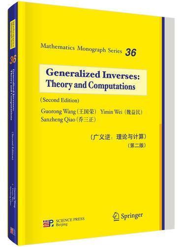 广义逆:理论与计算(第二版)(英文版)