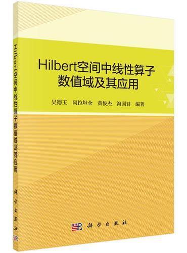 Hilbert空间中线性算子数值域及其应用