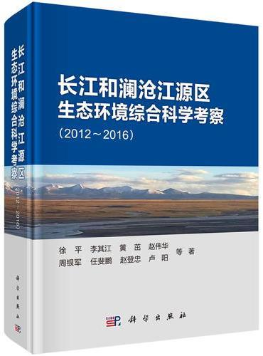 长江和澜沧江源区生态环境综合科学考察(2012~2016)