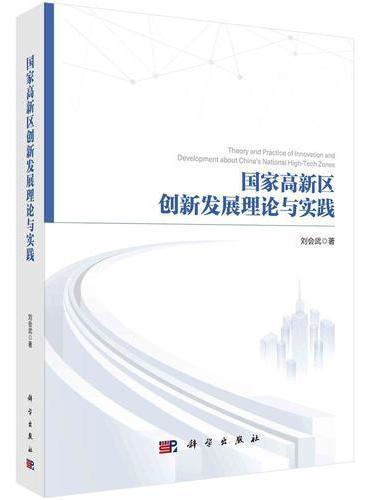 国家高新区创新发展理论与实践